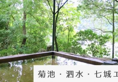 熊本の家族風呂まとめ9選【菊池・泗水・七城エリア】