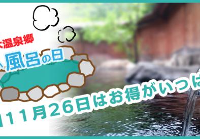 七水木温泉郷 良い風呂の日