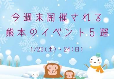 熊本で今週末に行きたいイベント5選【1/23(土)・1/24(日)】
