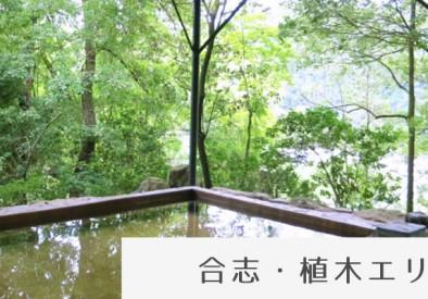 熊本の家族風呂まとめ4選【合志・植木エリア】