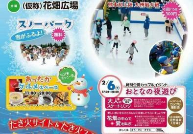 はなばたウィンターパーク会場に足湯が登場!【2/6(土)・2/7(日)】