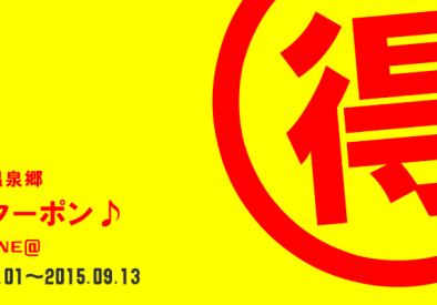 七水木温泉郷お得ーポン!9/1~9/13まで使い放題!