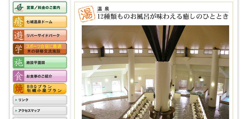 shichijyo_dome