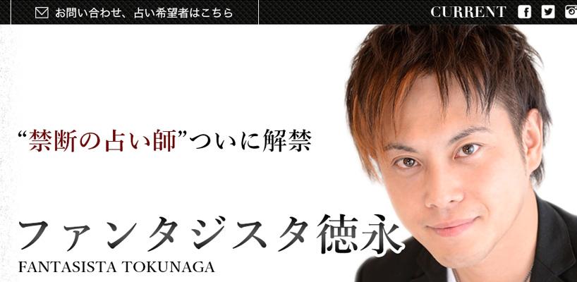 funtagista_tokunaga_img