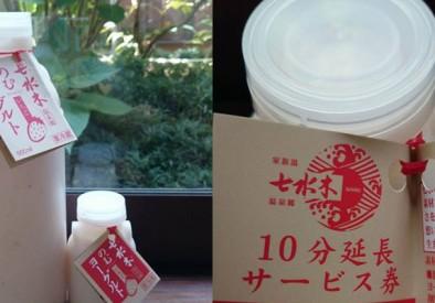 極上苺と夢のミルクがコラボした「のむ いちごヨーグルト」【七水木温泉郷限定販売】
